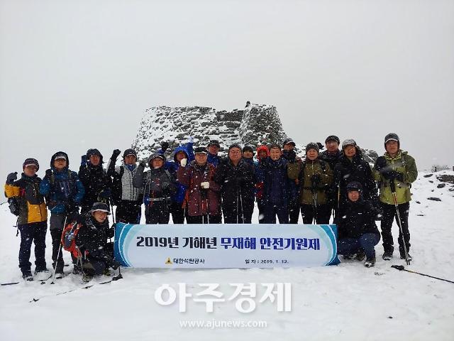 """""""올해 무사고·무재해 기원합니다""""…석탄公, 2019년 안전기원제 개최"""
