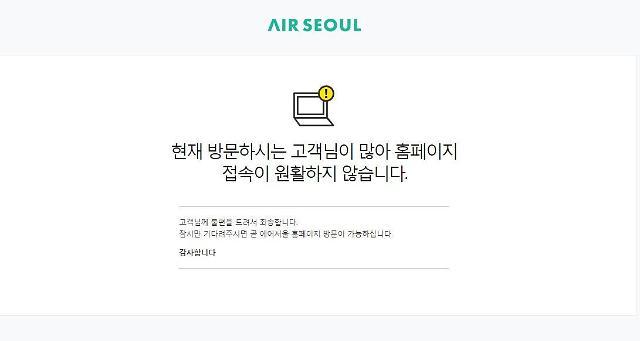 """에어서울 사이다 특가 소식에…네티즌 """"홈페이지·앱 전부 먹통이다"""""""