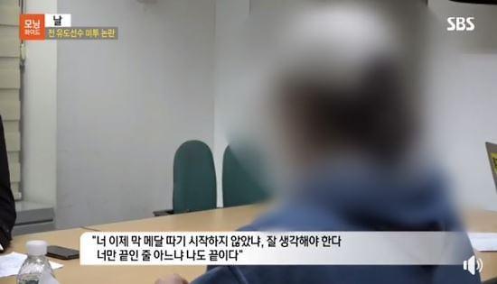 """전 유도선수 신유용 """"방 청소 하라며 성폭행…도구 사용하기도"""""""
