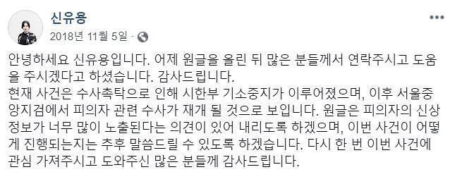 대한유도회, 신유용 성폭행 혐의 코치 영구제명 및 삭단 조처할 듯(종합)