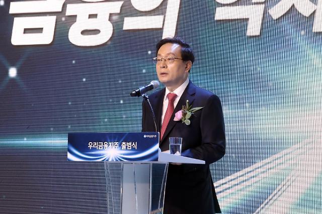 """우리금융지주 공식 출범…최종구 위원장 """"완전 민영화 추진"""""""