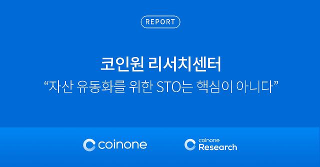 """""""STO, 자산 유동성 아닌 블록체인·암호화폐 활용에 집중해야"""""""