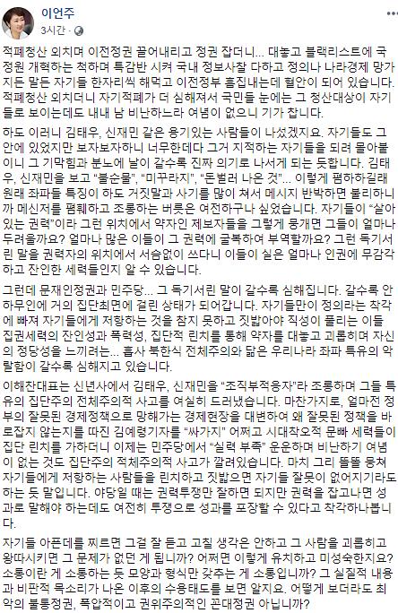 """이언주 """"文정권·민주당, 북한식 전체주의와 닮은 악랄함 갈수록 심해져"""""""