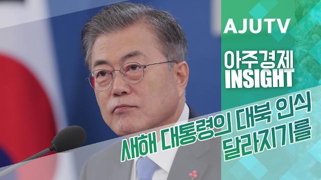 [INSIGHT] 새해 대통령의 대북 인식 달라지기를
