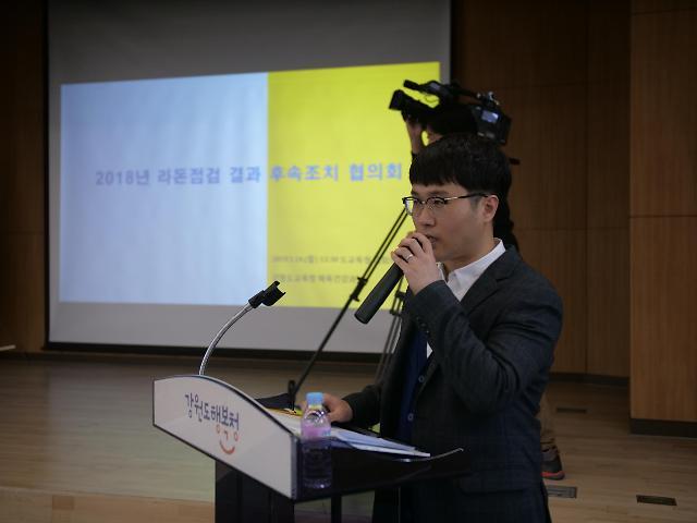 """강원도 17개 학교 기준 초과 """"라돈 검출"""", 교육청 대책마련 모색"""