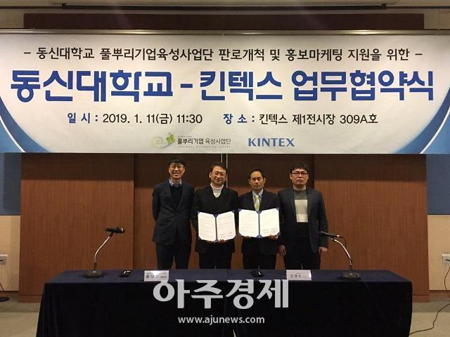 킨텍스-동신대학교, 풀뿌리기업육성사업단 판로개척을 위한 업무 협약 체결