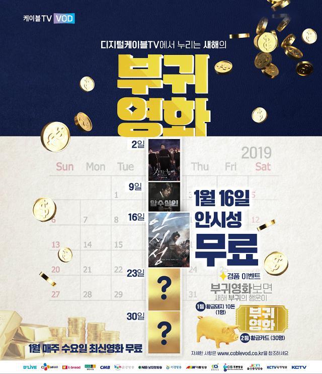 홈초이스, 부귀영화 프로모션 3탄 안시성 무료 공개