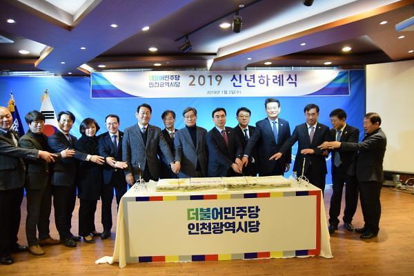 더불어민주당 인천시당 민생경제정책연구포럼 발족