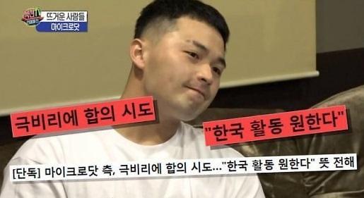 """섹션TV 마이크로닷 원금 변제 제안? 누리꾼 """"20년이 흘렀는데 원금? 뻔뻔하네"""""""