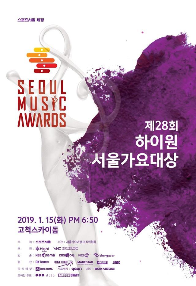 BTS·워너원부터 정해인까지 서울가요대상 총출동…오늘(15일) 오후 6시 50분 시작