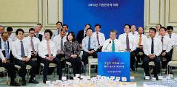 .文在寅邀请大中型企业代表座谈交流.