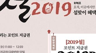 '위메프 2019설' 에어부산 제주도항공할인권 990원에 제공