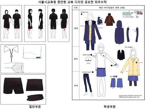 서울시교육청, '편안한 교복' 공론화 학교별로 올 1학기부터…학생의견 50% 이상 반영해야