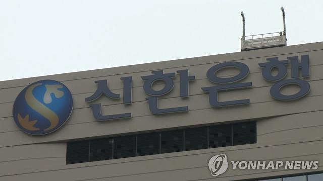 신한은행, 서울시 소상공인 금융지원 확대위해 서울신보에 특별 출연
