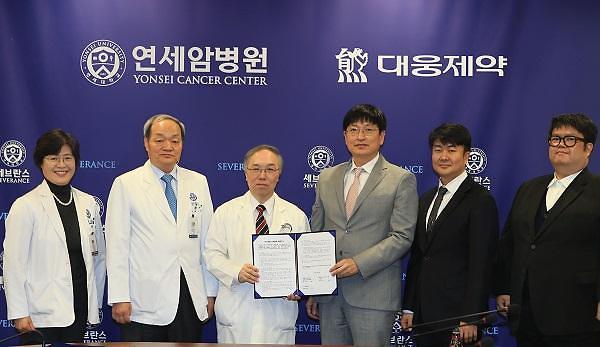 대웅제약, 연세의대 송당 암 연구센터와 암환자 맞춤형 진단개발 MOU
