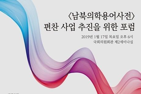 韩国朝鲜加强联系 编纂医学用语词典