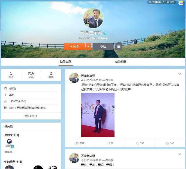 실업 위기 최강희 감독이 중국 웨이보에 남긴 말의 의미는?