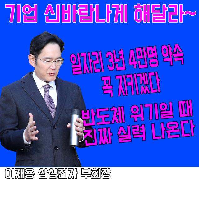 [줌] 삼성,·현대차·SK·LG 4대 그룹은 대통령을 만나 무슨 얘길 했을까