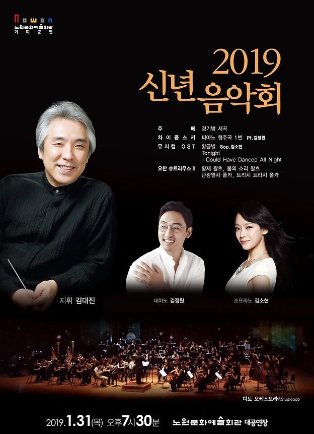 [신년공연 뭐 볼까?⑪] 지휘 김대진·피아노 김정원·소프라노 김소현과 함께 하는 신년음악회