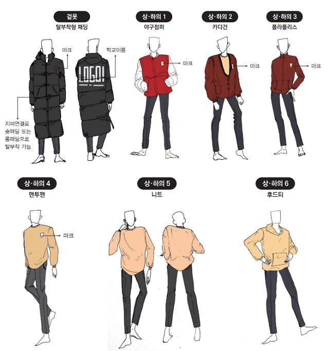 [편안한 교복 디자인 공모전⑤] '공용동복' 학생부 우수상 디자인은?
