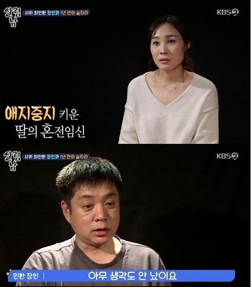 """살림남2 율희 父 """"혼전임신 후 최민환 인사, 화조차 안나"""""""
