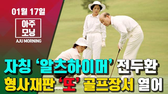 [영상] 자칭 '알츠하이머' 전두환, 형사재판 '또' 골프장서 열어 #아주모닝