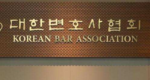 잘못된 규정·무관심…대한변협회장 선거 무산 위기