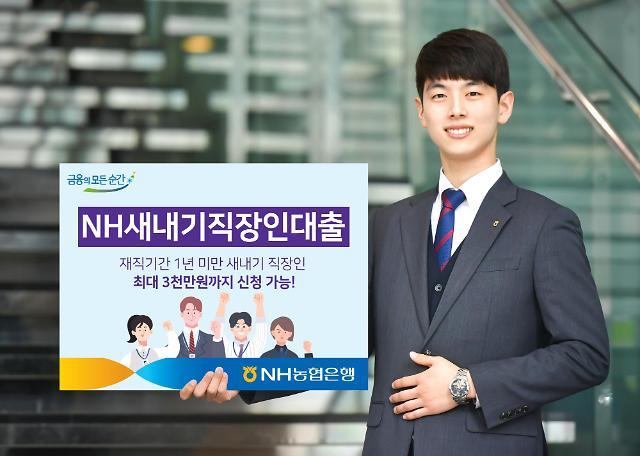 NH농협은행, NH새내기직장인대출 출시