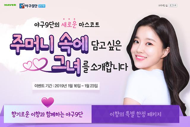 NHN엔터 야구9단 2019년 신규 모델로 이향 아나운서 선정