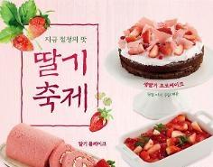 계절밥상 '딸기 축제' 시작…생딸기 초코케이크 먹으러 가자!