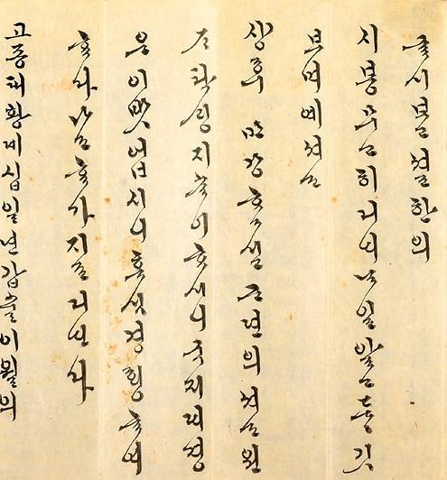 朝鲜最后一位公主的亲笔信顺利归国
