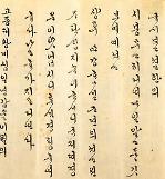 .朝鲜最后一位公主的亲笔信顺利归国.