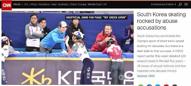 美 CNN, 韓 쇼트트랙 '성폭력 사태' 비중 있게 보도