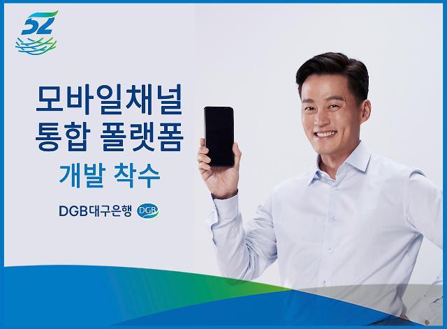 DGB대구은행, 모바일채널 통합 플랫폼 개발 착수