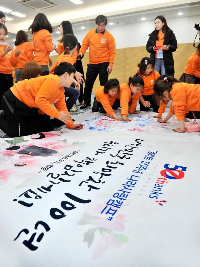 [포토] 형지엘리트, 대한민국 100주년 기념 나라사랑 캠프 진행