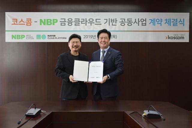 [포토] 코스콤·네이버 손잡고 금융 클라우드 서비스