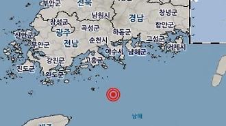 여수 거문도 인근서 규모 2.7 지진 발생…아직 피해 없는 듯