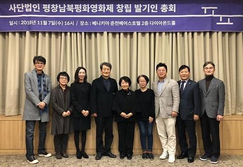 平昌韩朝和平电影节8月开幕