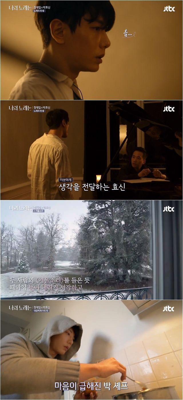 박효신X정재일 너의 노래는, 시청률 1.904%로 첫 출발…시청자들 감성 완충