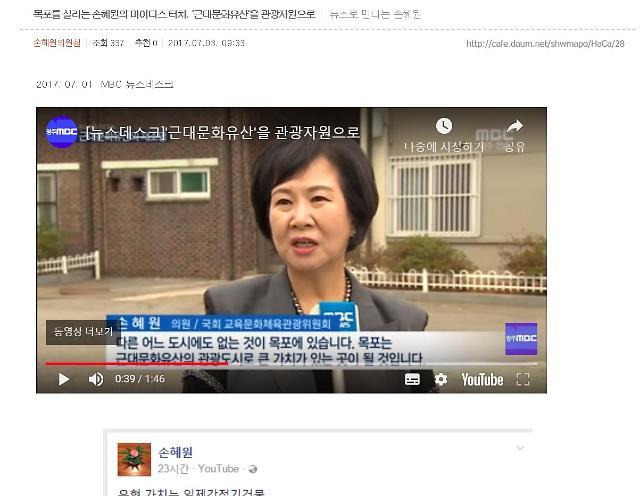 손혜원 의원, 조카 명의 목포 부동산 구입 3개월 뒤 지역 문화유산 세미나까지 참석