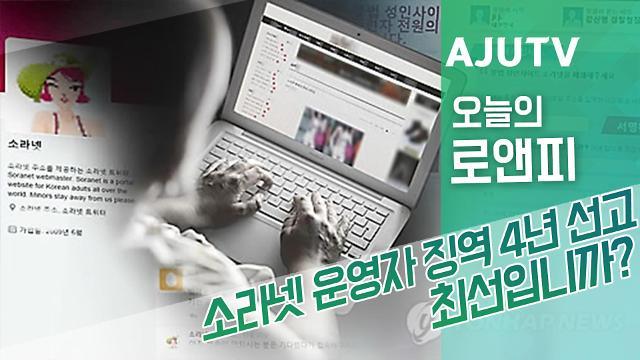 """[오늘의로앤피] 소라넷 운영자 징역 4년 선고, """"최선입니까?"""""""