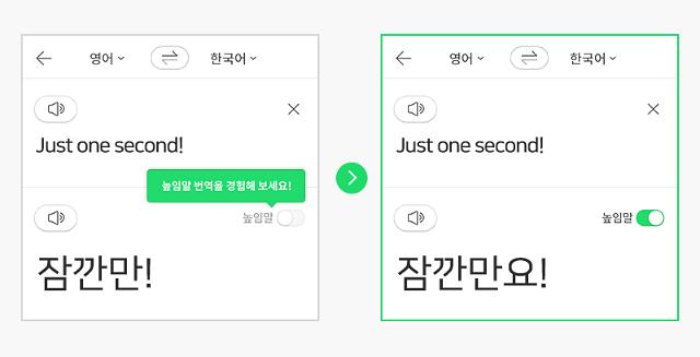 네이버 AI 통변역 파파고, 한국어 높임말도 번역한다