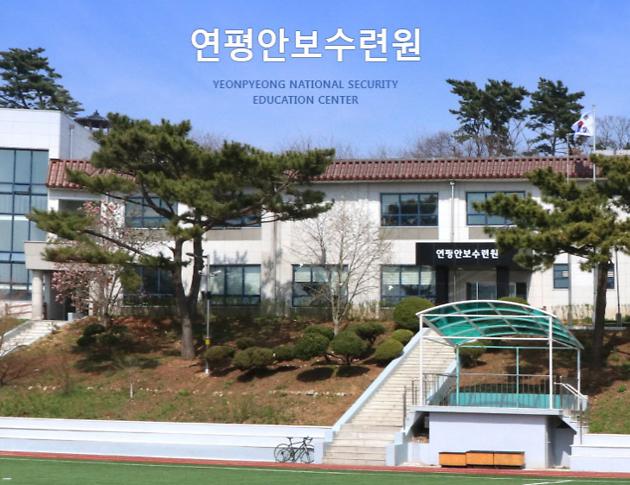 """연평안보수련원,서해평화 체험이 있는 2019년도""""평화안보 교육과정""""운영"""