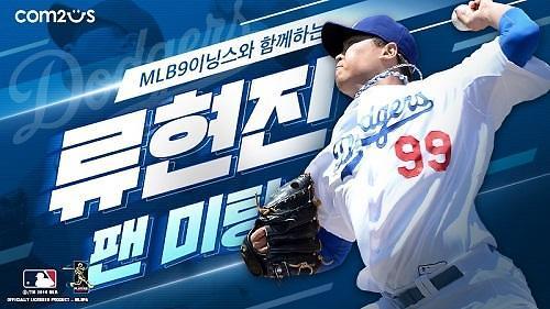 컴투스 MLB 9이닝스', 류현진 MLB공식 팬미팅 마련