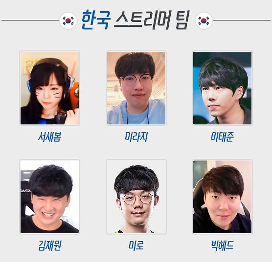 오버워치, 국가대표 스트리머 12명 초청 '설맞이 한중 스트리머 한마당' 26일 개최