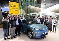 現代車、電気自動車の無線充電の国際標準化会議開催