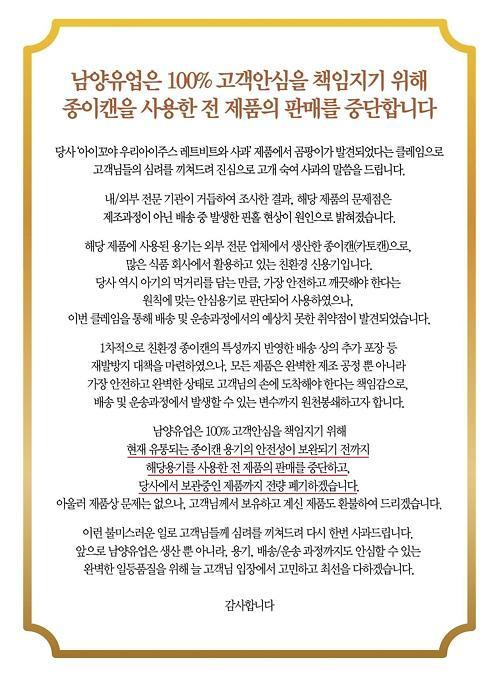 """남양유업, 곰팡이 나온 아이꼬야 주스 제품 전면 판매 중단...공식사과 """"품질 타협 않겠다"""""""