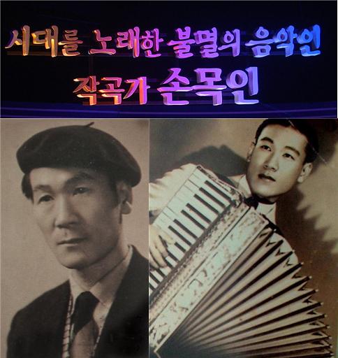 불후의 명곡 故손목인, 20주기 특집…박기영·김소현·손준호·고유진 등 라인업 공개