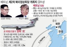 2차 북미정상회담 2월 말 개최 가닥…장소는? 베트남 유력