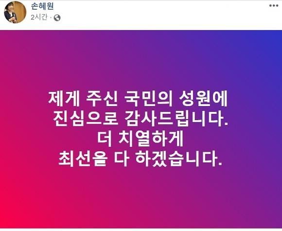 """목포 투기 의혹에 탈당 선언한 손혜원, 기자회견 후 """"더 치열하게 최선 다할 것"""""""